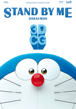LUK - STAND BY ME DORAEMON